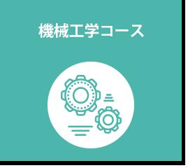 機械工学コースオリジナルホームページ