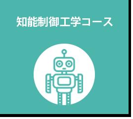 知能制御工学コースオリジナルホームページ